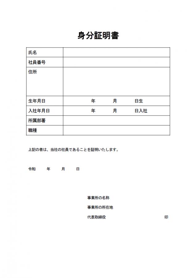 身分証明書(見本2)