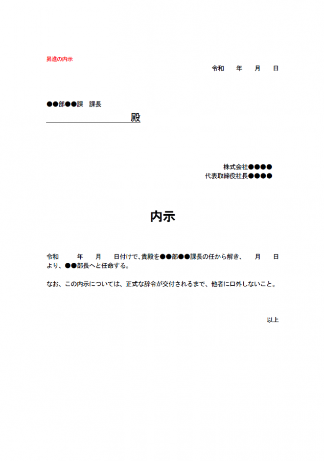 内示辞令(昇進)