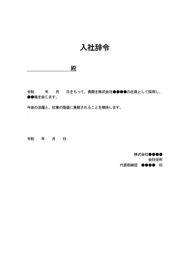 入社辞令(見本1)
