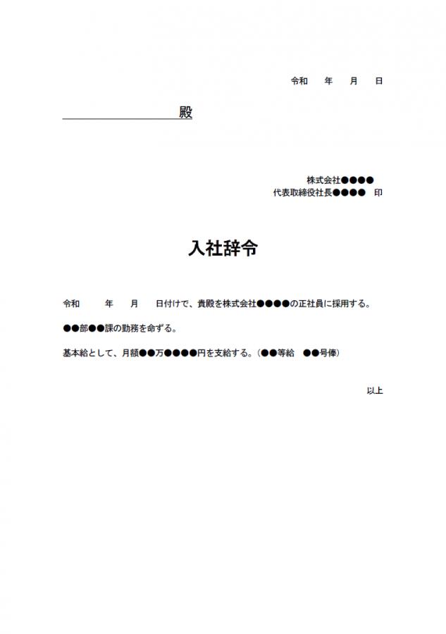 入社辞令(正社員)(サンプル2)