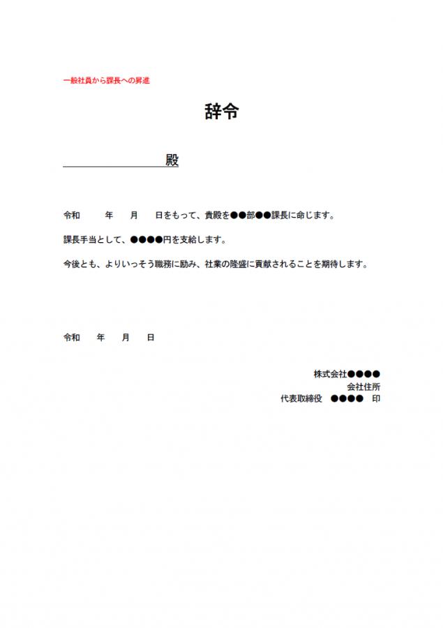 昇進辞令(一般社員から課長への昇進)