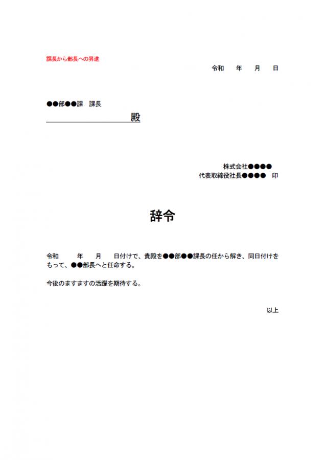 昇進辞令(課長から部長への昇進)