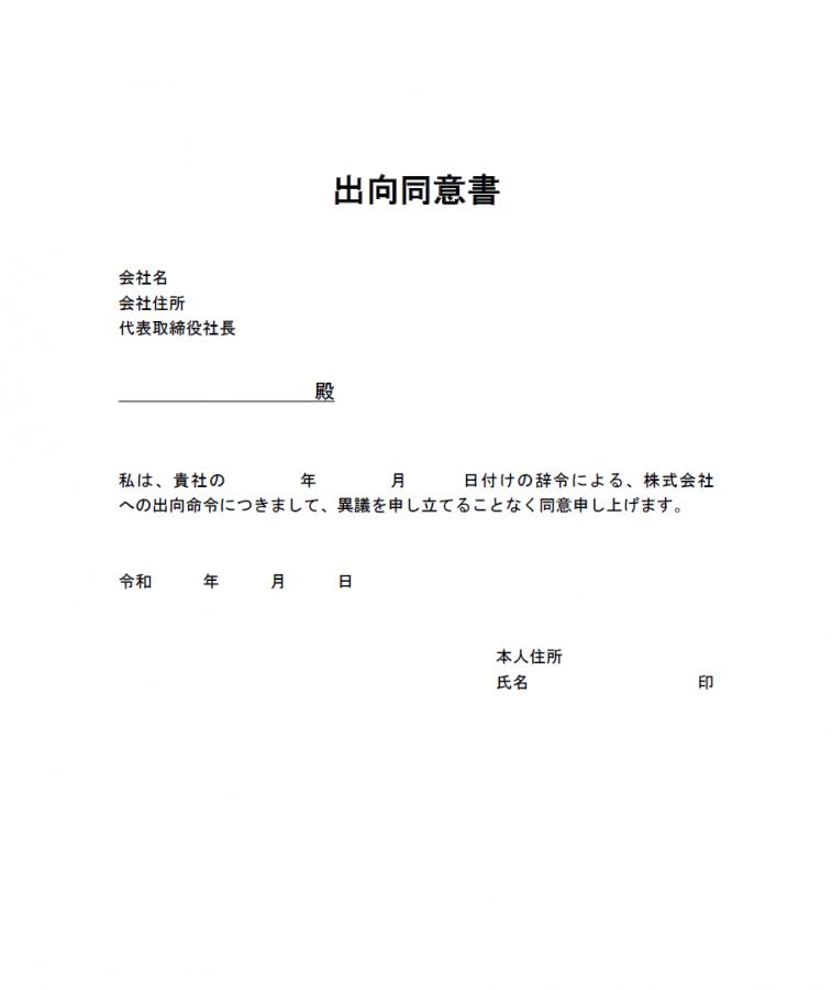 出向同意書(サンプル1)