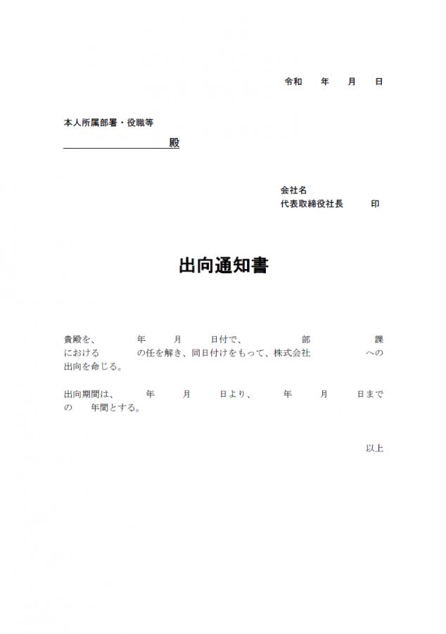 出向通知書・出向命令書(サンプル1)