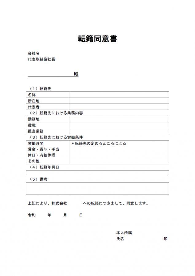 書 テンプレート 同意 同意書と承諾書の違い・書き方と例文・テンプレート