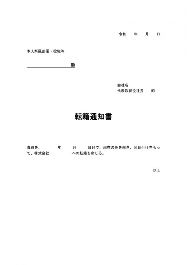 転籍通知書(サンプル1)