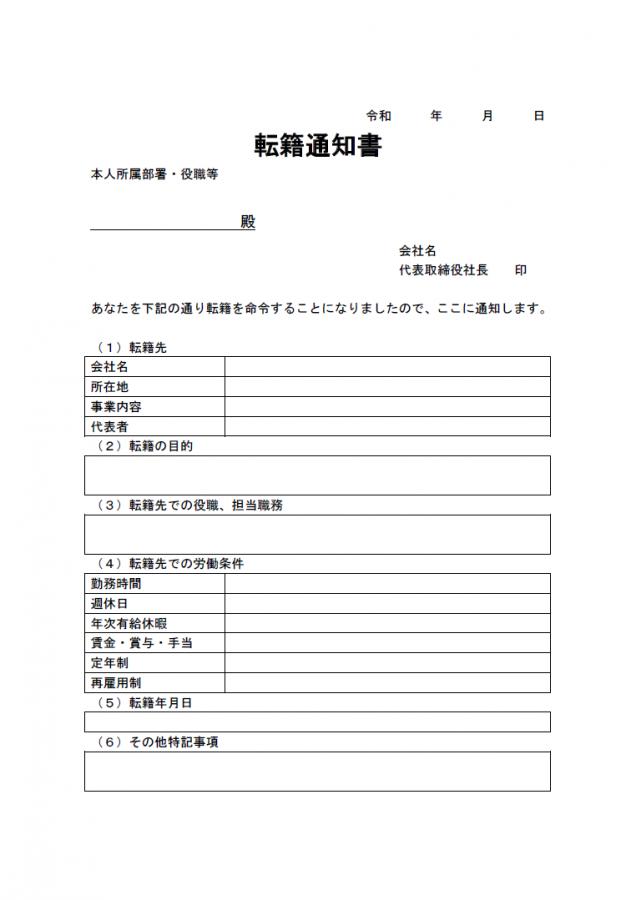 転籍通知書(見本2)