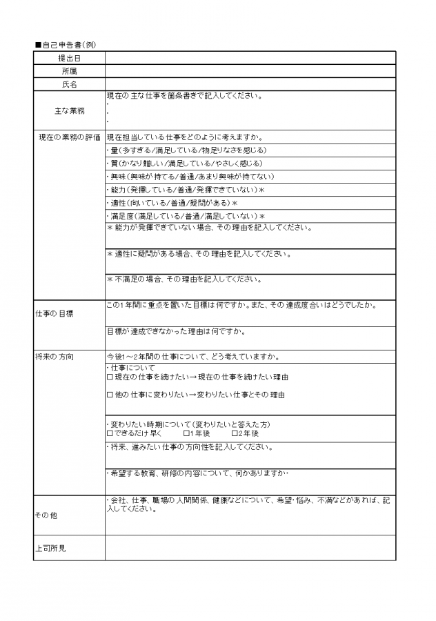 自己申告書・自己評価シート(人事考課用)