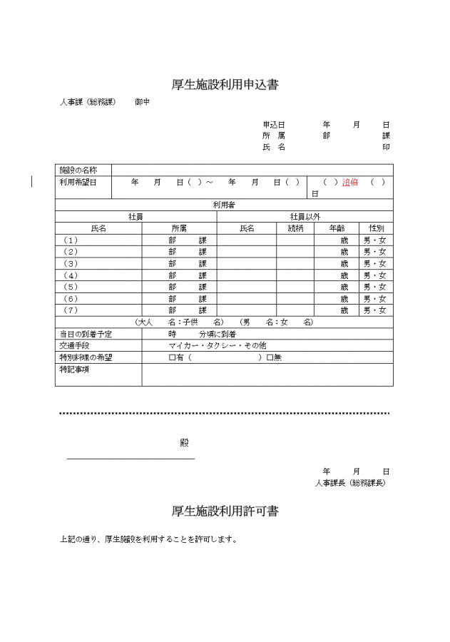 厚生施設利用申込書