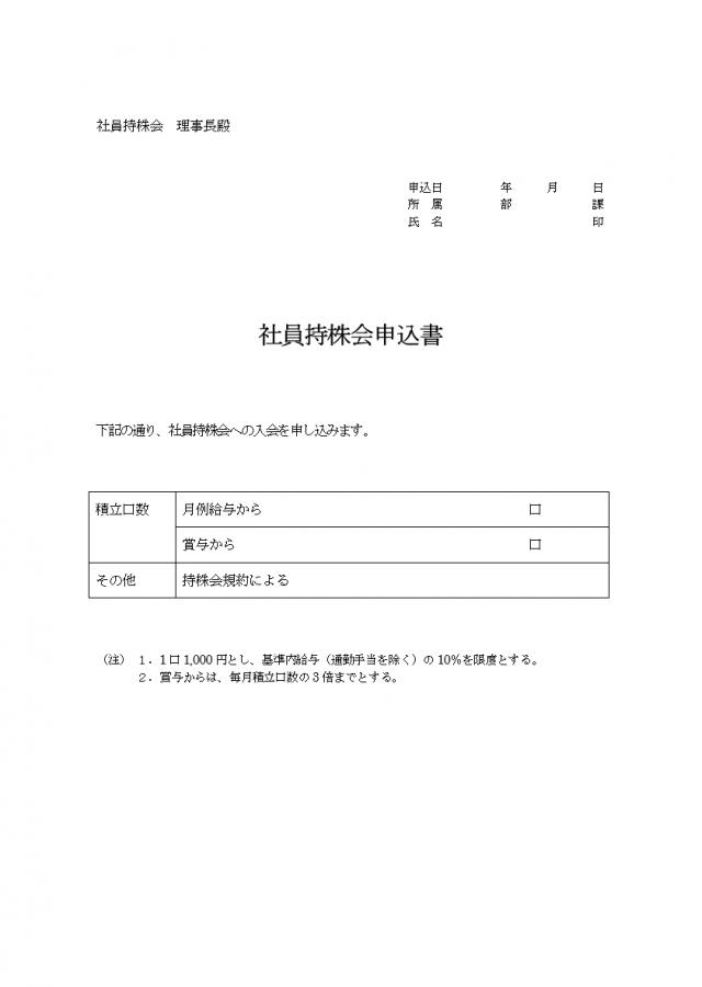 社員持株会入会申込書・退会届