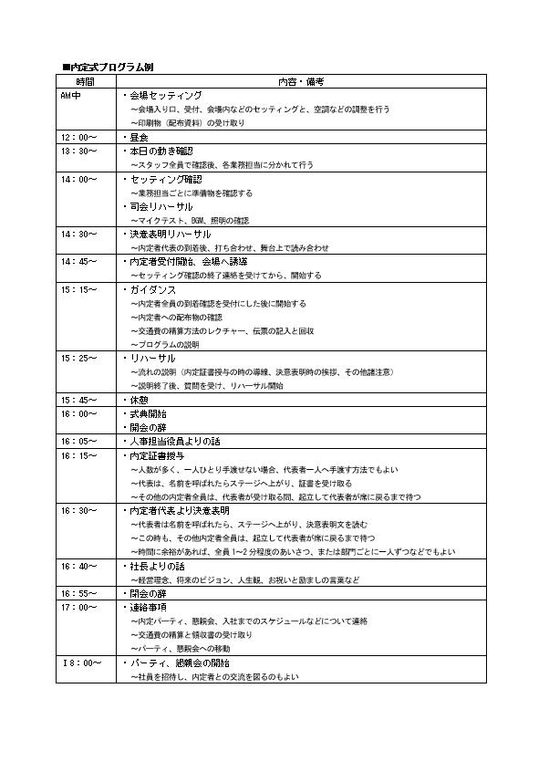 内定式プログラム例