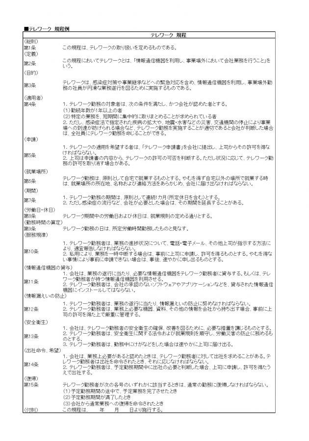 テレワーク規程例