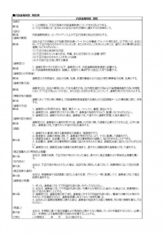 内部通報制度の規程例