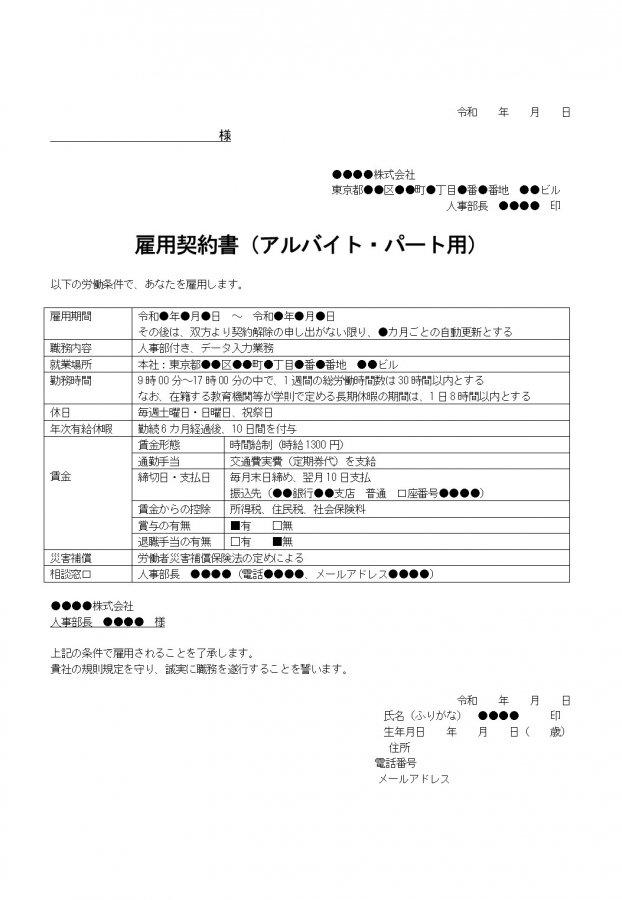 雇用契約書(アルバイト・パート用)