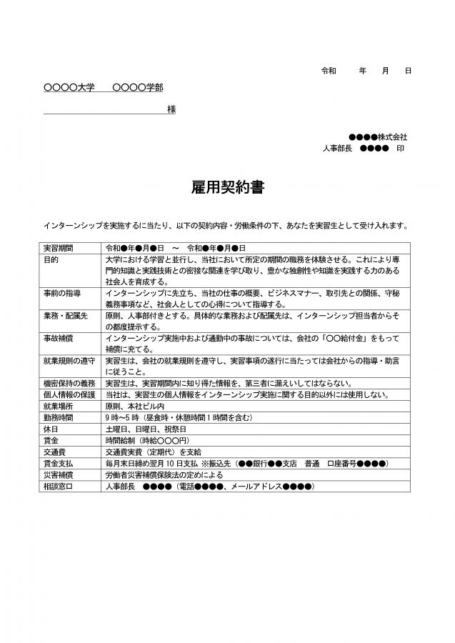 雇用契約書(有給のインターンシップを行う場合)
