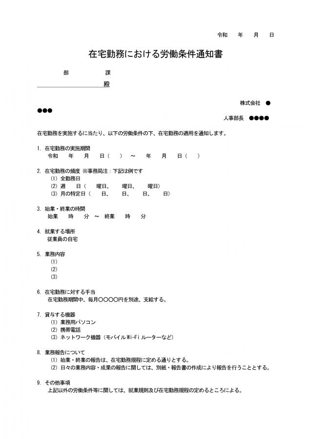 労働条件通知書(在宅勤務用)