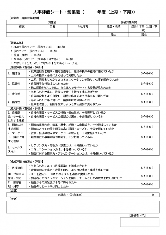 人事評価シート(営業職)