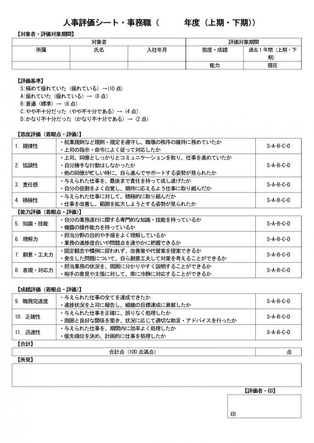 人事評価シート(事務職)