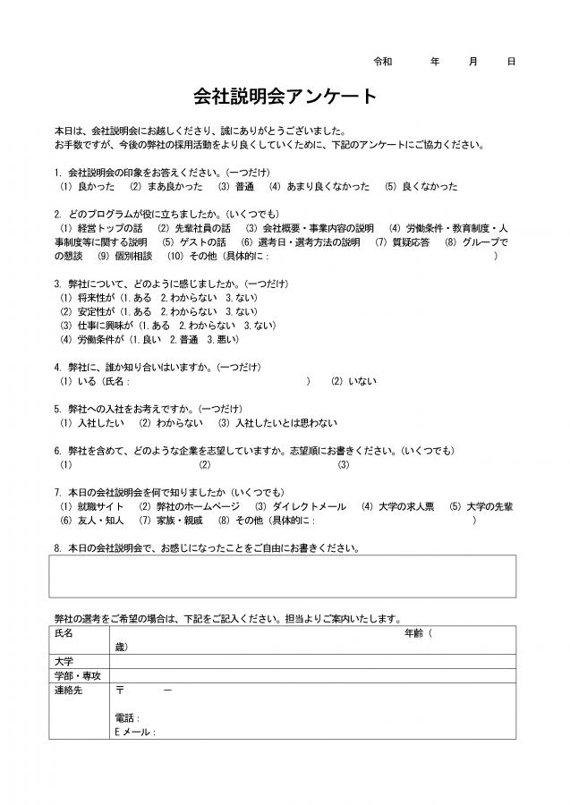 会社説明会アンケート
