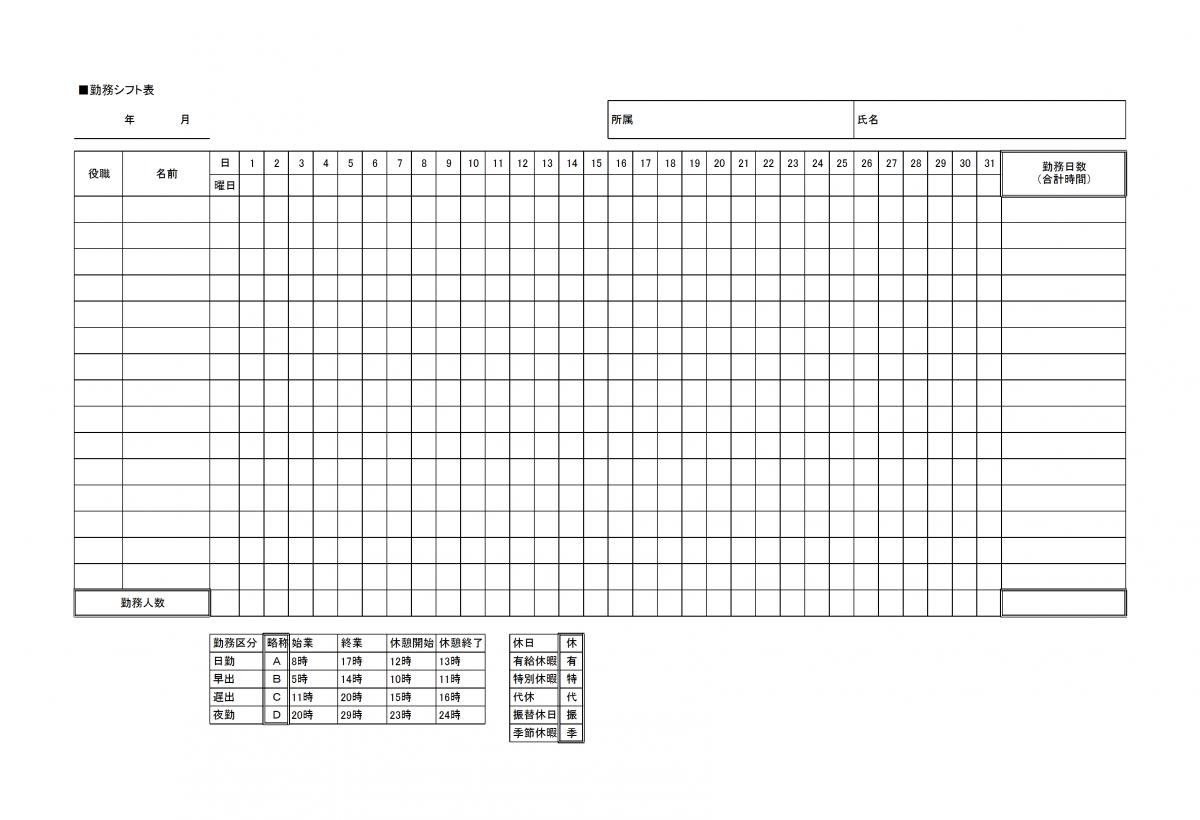 勤務シフト表