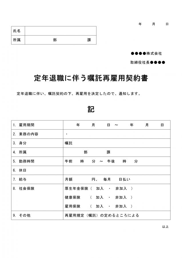 嘱託雇用契約書(定年再雇用)