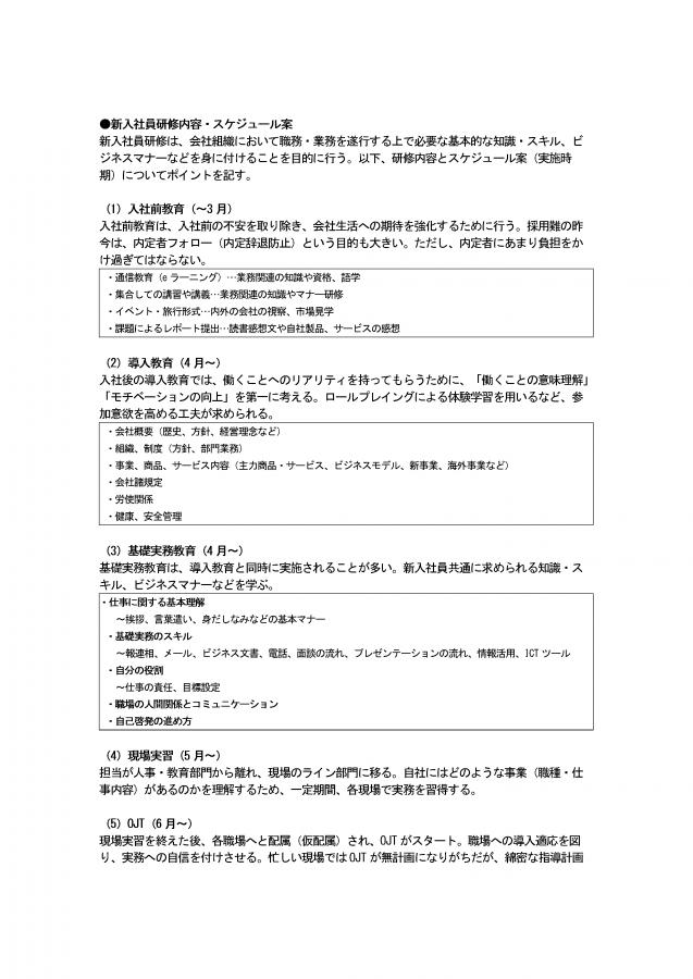 新入社員研修内容・スケジュール案