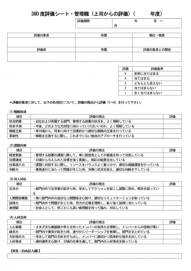 360度評価シート(管理職評価用)上司からの評価用