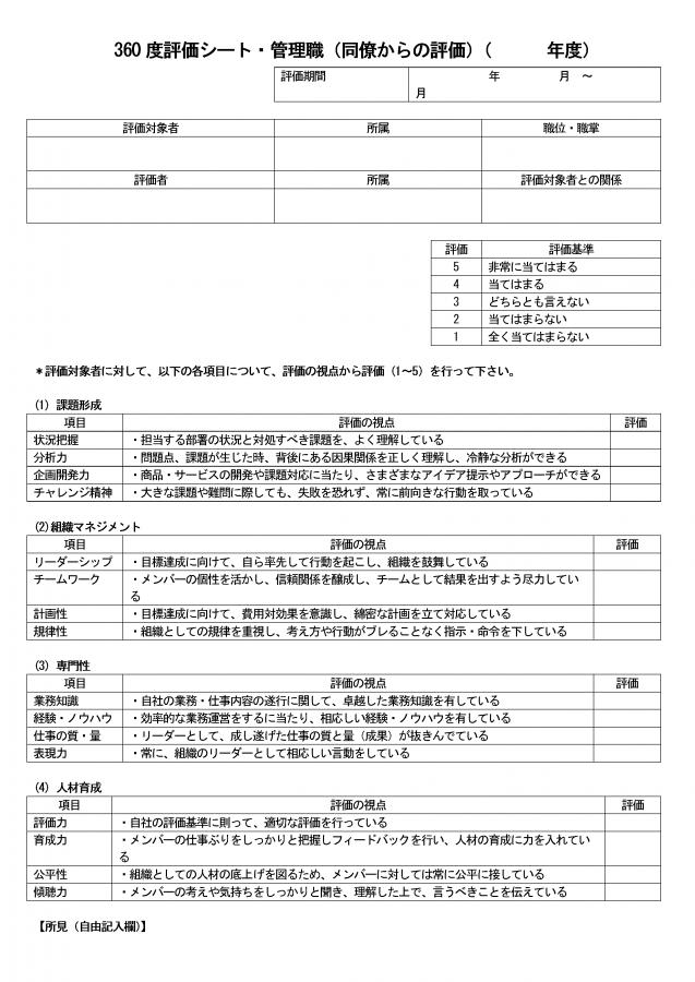 360度評価シート(管理職評価用)同僚からの評価用