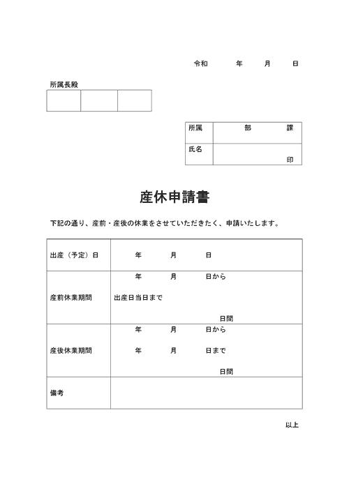 産休申請書(産前産後休業の申請)