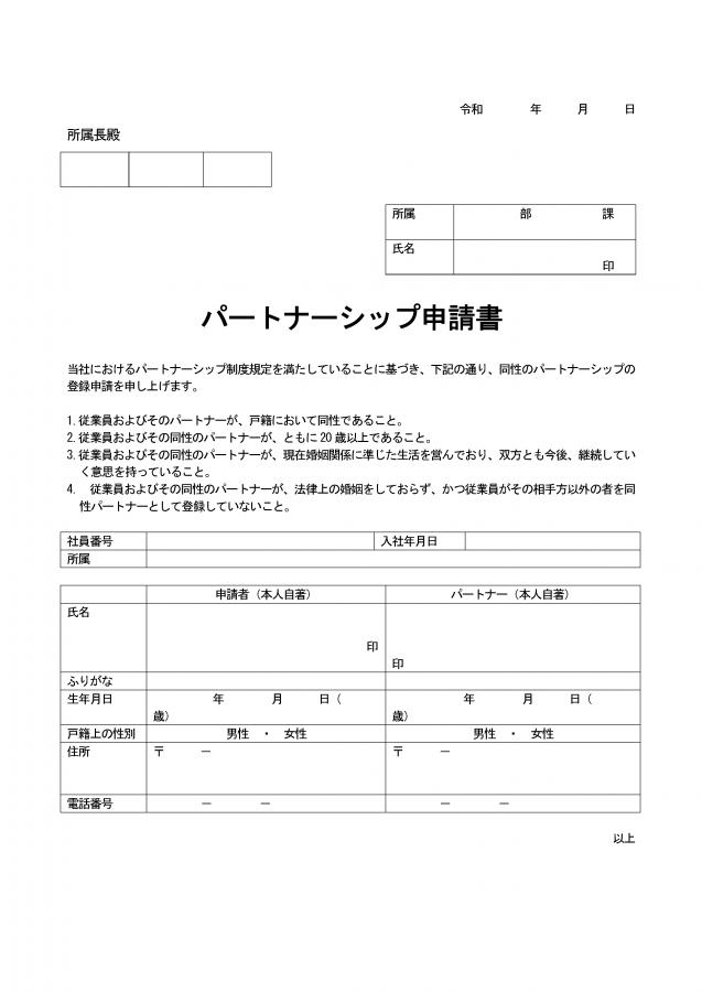 パートナーシップ申請書