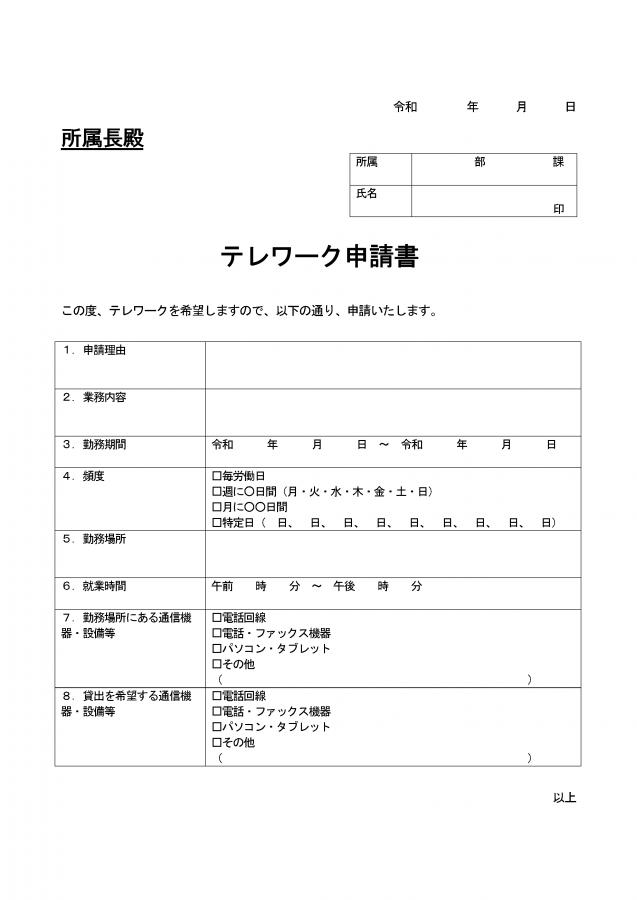 テレワーク申請書