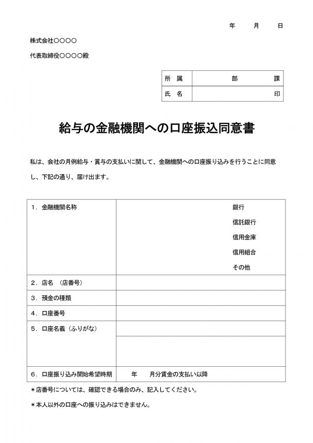 銀行口座への給与振込同意書