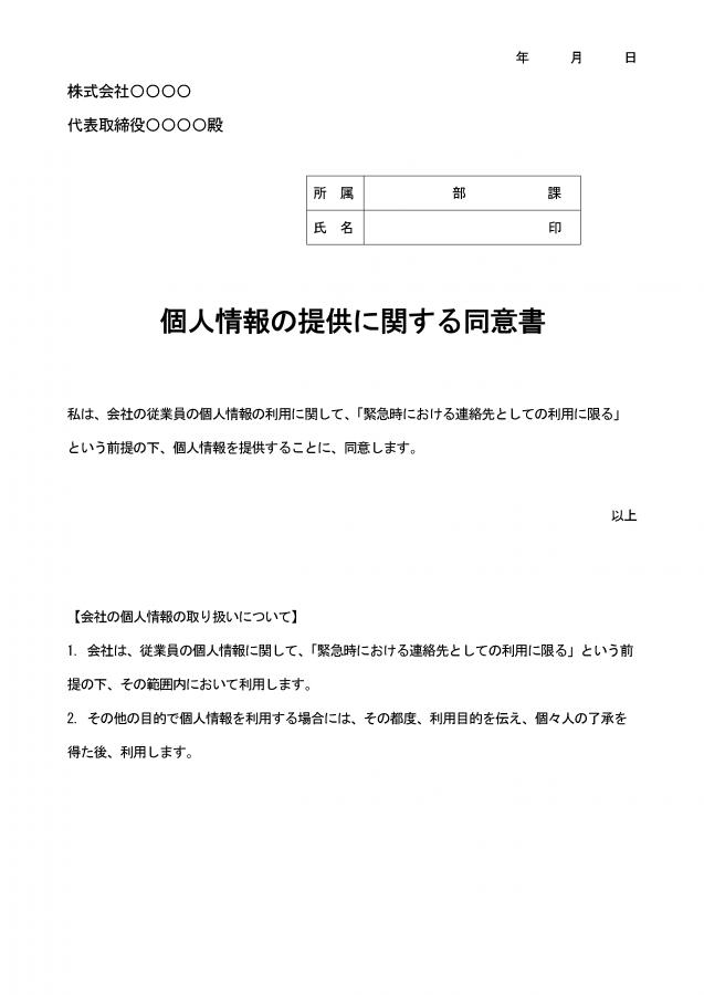 従業員の個人情報提供に関する同意書