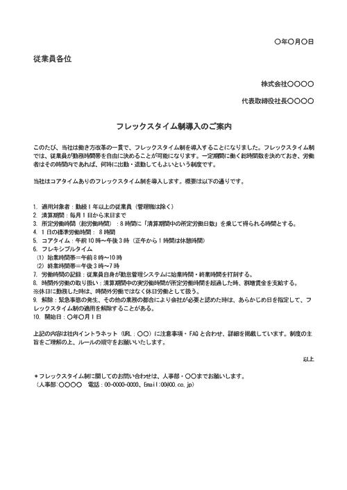 フレックスタイム制導入の社内周知(コアタイムあり)