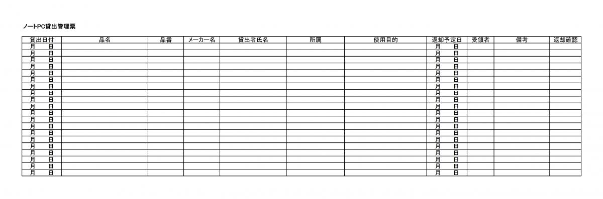 ノートPC貸出管理表