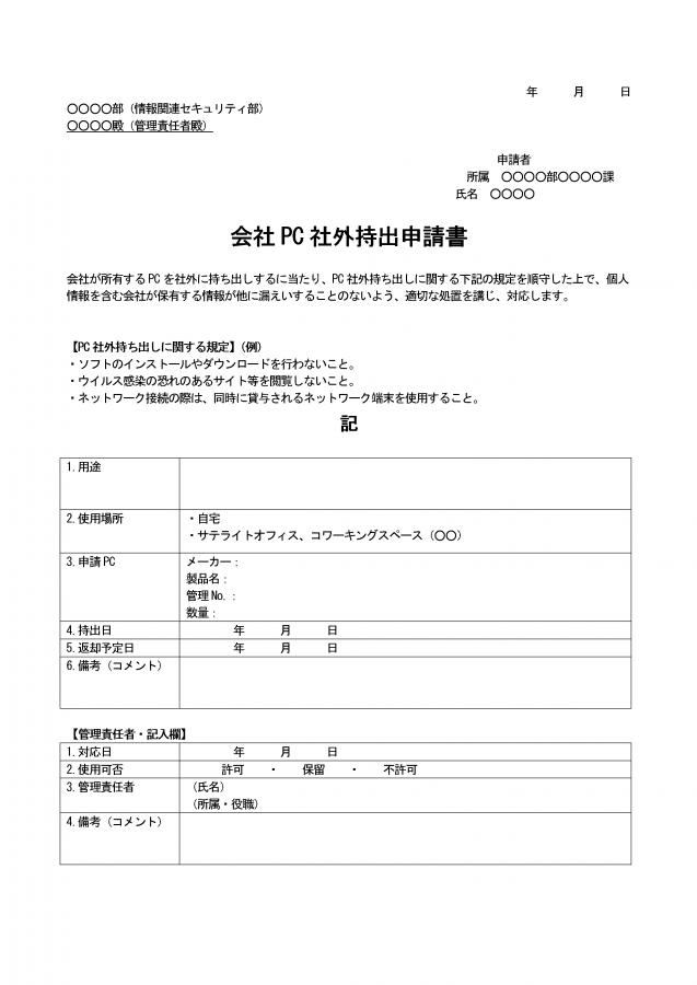 会社PC社外持出申請書