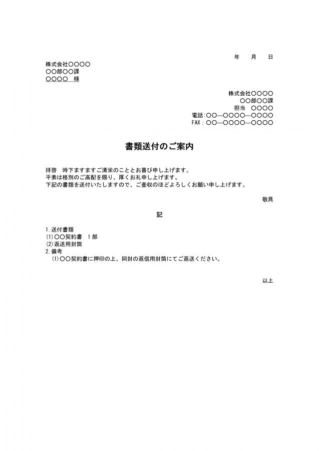 書類送付状(契約書を1部返送)