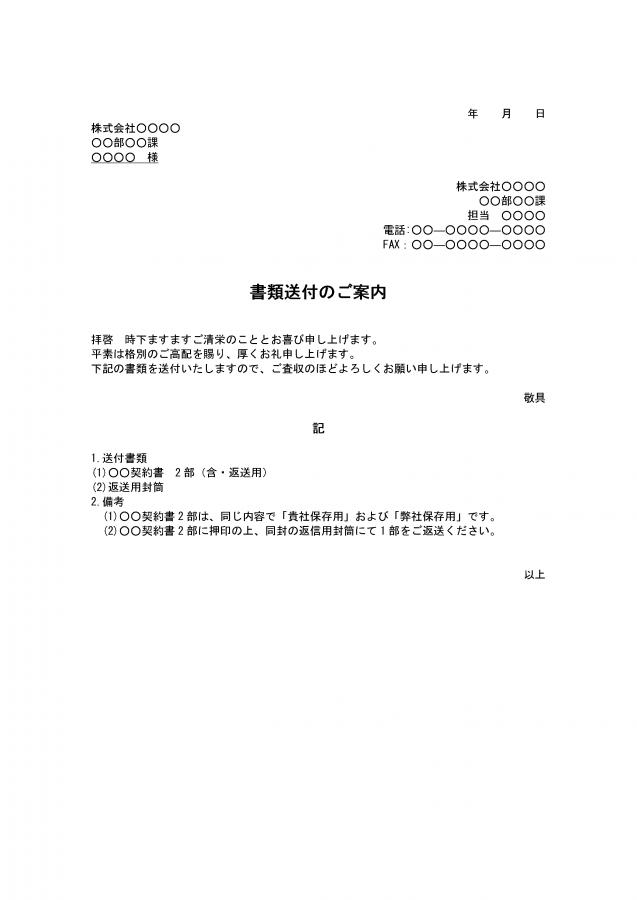 書類送付状(契約書を2部送付、押印後1部返送)