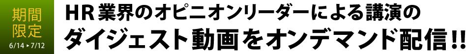 HR業界のオピニオンリーダーによる講演のダイジェスト動画をオンデマンド配信!!