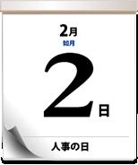 """『日本の人事部』は、雇用や育成について考える機会として、2月2日を""""人事の日""""と制定しました。"""