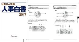 日本の人事部 人事白書 誌面イメージ