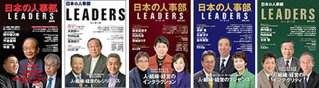 日本の人事部 LEADERS(リーダーズ)表紙イメージ