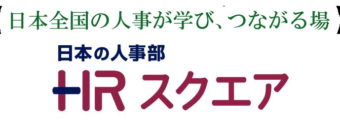 日本全国の人事が学び、つながる場 「日本の人事部 HRスクエア」