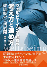 ウェルビーイング経営の考え方と進め方 健康経営の新展開