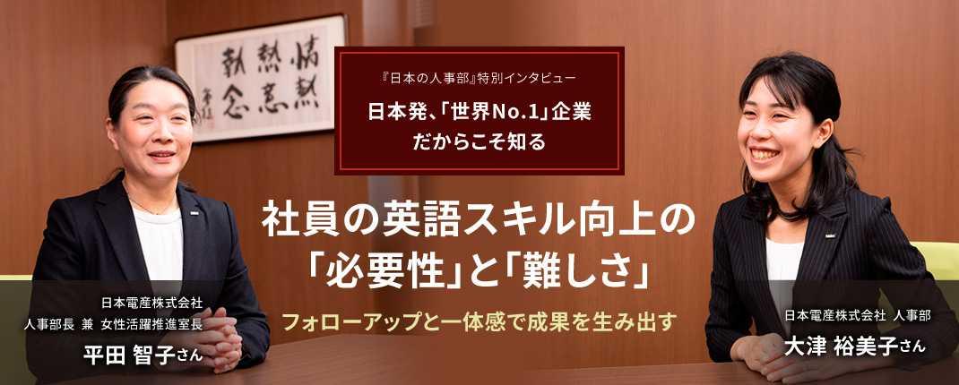 『日本の人事部』特別インタビュー日本発、「世界No.1」企業だからこそ知る 社員の英語スキル向上の「必要性」と「難しさ」 フォローアップと一体感で成果を生み出す