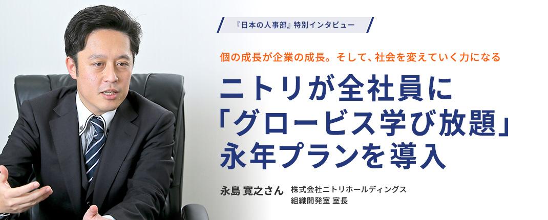 『日本の人事部』特別インタビュー個の成長が企業の成長。そして、社会を変えていく力になる ニトリが全社員に「グロービス学び放題」永年プランを導入