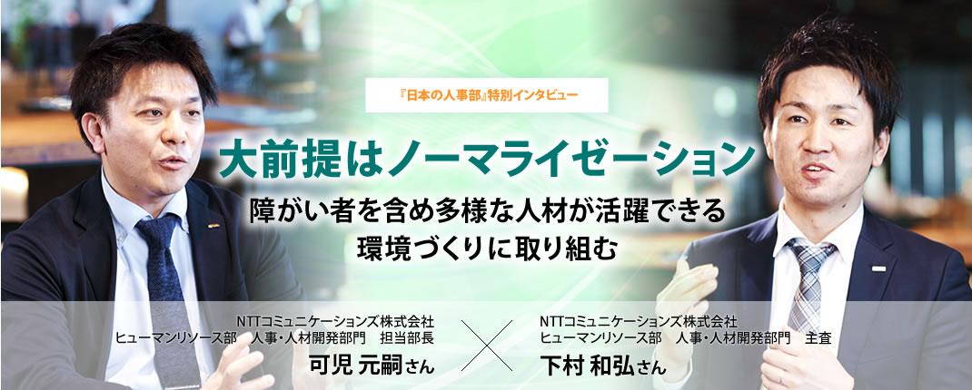 『日本の人事部』特別インタビュー 大前提はノーマライゼーション 障がい者を含め多様な人材が活躍できる環境づくりに取り組む