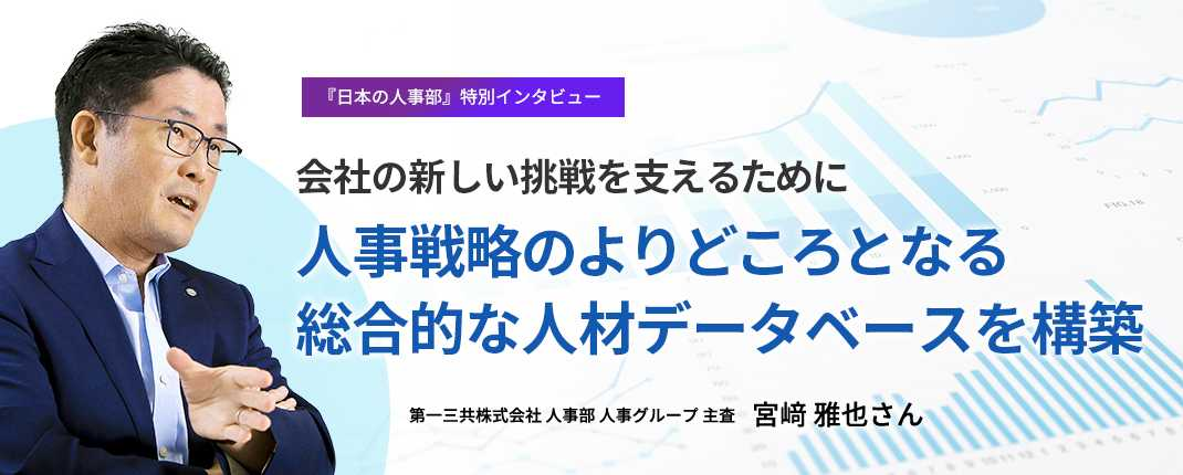 『日本の人事部』特別インタビュー 会社の新しい挑戦を支えるために 人事戦略のよりどころとなる総合的な人材データベースを構築