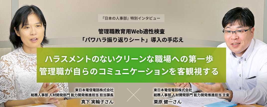 『日本の人事部』特別インタビュー ハラスメントのないクリーンな職場への第一歩 管理職が自らのコミュニケーションを客観視する 管理職教育用Web適性検査「パワハラ振り返りシート」導入の手応え