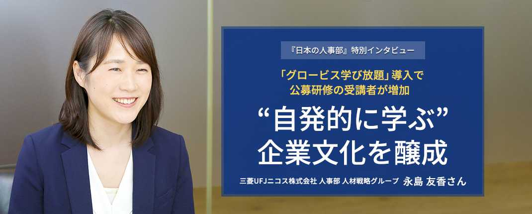 """『日本の人事部』特別インタビュー 「グロービス学び放題」導入で公募研修の受講者が増加 """"自発的に学ぶ""""企業文化を醸成"""